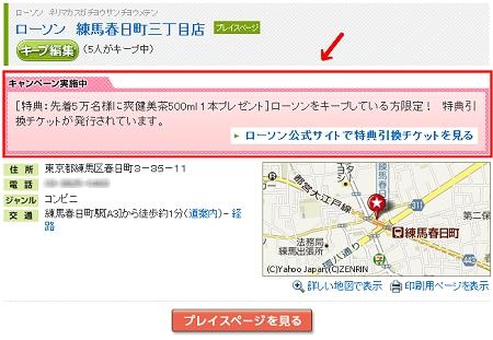 ↑ その上で店舗情報を確認すると、「ローソン公式サイトで特典引換チケットを見る」というリンクと、キャンペーン内容が確認できる
