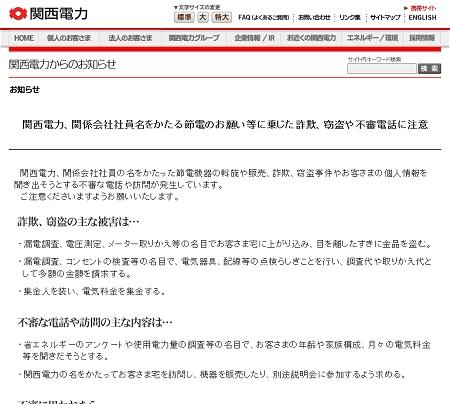 ↑ 関西電力の注意喚起ページ