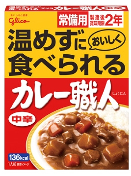 ↑ 常備用 カレー職人(中辛)