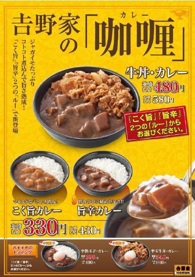 ↑ 「こく旨カレー」「旨辛カレー」「牛丼・カレー」
