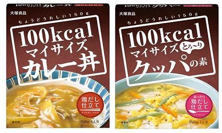 ↑ 新発売となる「マイサイズ カレー丼」「マイサイズ クッパの素」