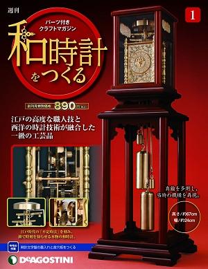 ↑ 週刊 和時計をつくる 表紙