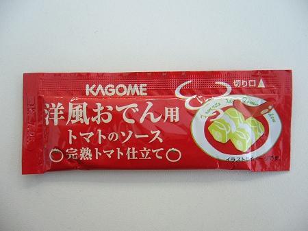 ↑ 提案ソースの「トマトのソース」