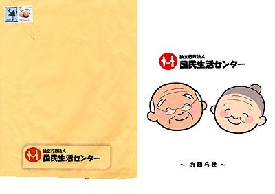 ↑ 該当ニセパンフを納めている封筒(左)とニセパンフ表紙(右)