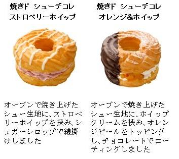 ↑ 『焼きド シューデコレ』