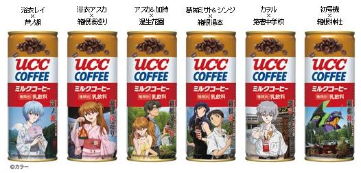 ↑ UCCミルクコーヒー ヱヴァンゲリヲン箱根缶250g