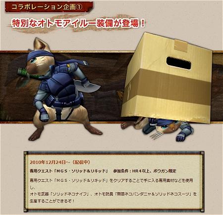 ↑ 『メタルギアソリッド』とのコラボで手に入る特殊装備(一部)