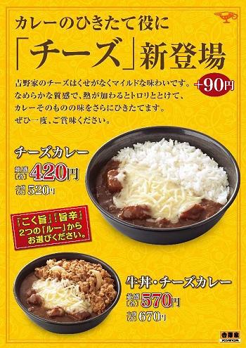 ↑ カレートッピングの「チーズ」