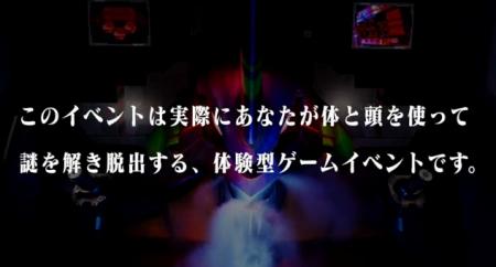 ↑ 公開された「リアル脱出ゲーム×エヴァンゲリオン-ある使徒からの脱出@富士急ハイランド」のプロモーション動画。