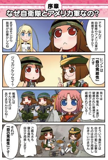 ↑ マンガでわかる日本の軍事問題 トモダチ作戦!