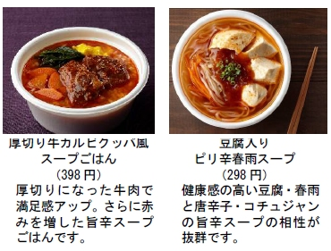 ↑ おいしいスープ&スープごはん一例