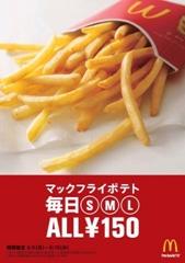 ↑ キャンペーン告知ポスター