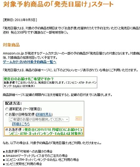 ↑ 「発売日届け」説明ページ