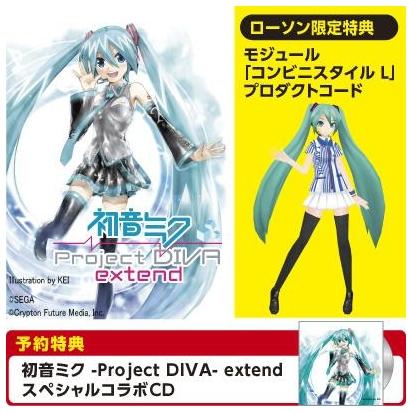 ↑ 「コンビニスタイル L」説明付き「初音ミク -Project DIVA-extend」