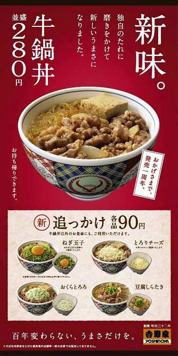 ↑ 新味「牛鍋丼」を公知するポスター