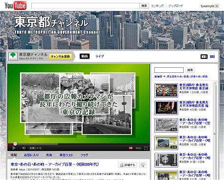 ↑ 東京都チャンネル