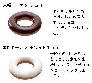 ↑ 米粉ドーナツ チョコとホワイトチョコ