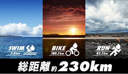 ↑ 水泳、自転車、走行……合わせて約230キロ