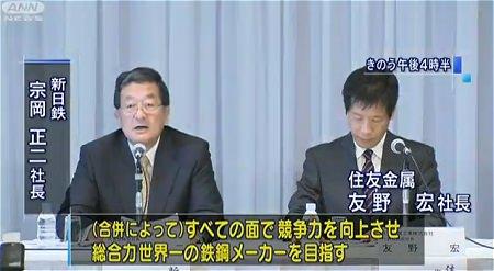 ↑ 合併合意を報じる公式報道映像。