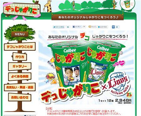 ↑ デコじゃがりこ×埼玉西武ライオンズ Ver