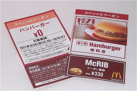 ↑ 配布されたハンバーガー無料券と組合せで提供された、マックリブの値引きクーポン券