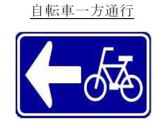 ↑ 自転車一方通行規制標識