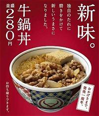 吉野家の新牛鍋丼