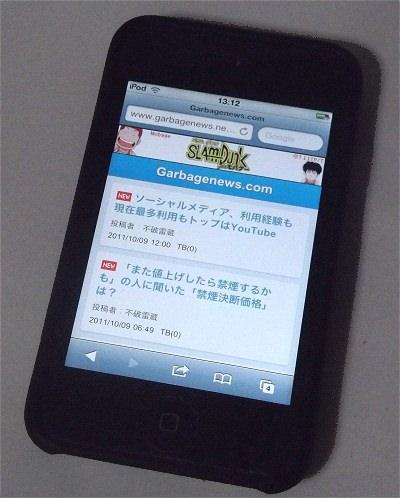 ↑ iPod TouchでGN(新)にアクセス。PC表示レイアウトへの切り替えもできるが、デフォルトはこのタイプ