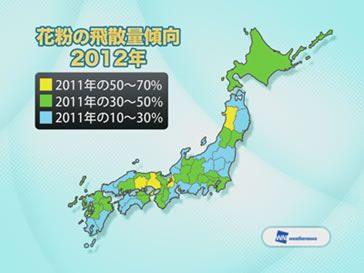 ↑ 花粉の飛散量傾向予想・2012年