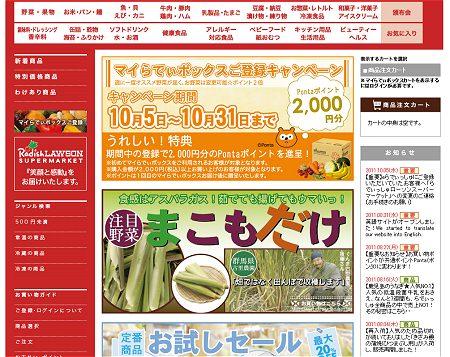 ↑ らでぃっしゅローソンスーパーマーケットのトップページメイン部分