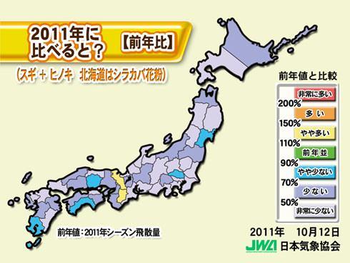 ↑ 日本気象協会発表の、2012年の花粉飛散量予測。上は「例年」比、下は(大量に飛んだ)「前年(2011年)」比