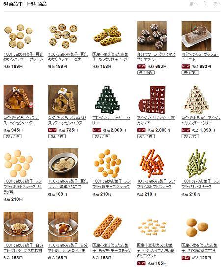 ↑ 無印良品のネットストアで「お菓子」のキーワードで検索。それらしいのが複数確認できる