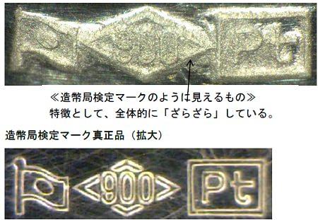 ↑ ニセのマークと本物のマーク。上のニセマークはピンボケしているように見える、全体的にざらついているのが分かる