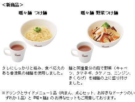 ↑ 暖々麺(だんだんめん)のつけ麺と野菜つけ麺