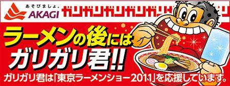 ↑ 「東京ラーメンショー2011」への参加公知