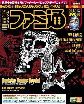 ↑ BOOK☆WALKER(上)と週刊ファミ通電子版(下)