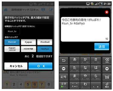 ↑ ハッシュタグの追加画面(左)と、ツイート投稿画面(右)