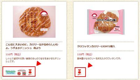 ↑ パンのラインアップから。左の「こんなに大きいのに、カロリーは少なめらしいわよ。うずまきデニッシュ  母より」は三社すべてで買えるが、「クロワッサンカロリーLIGHT2個入」はユニーのみでの販売。