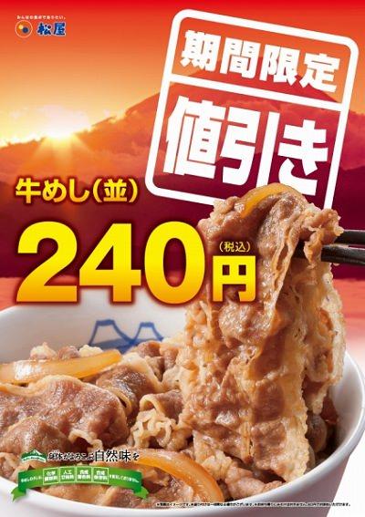 ↑ 松屋牛めし並盛240円
