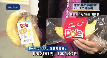 ↑ 丸ノ内線東京駅に設置されるバナナ自動販売機を伝える報道公式映像。