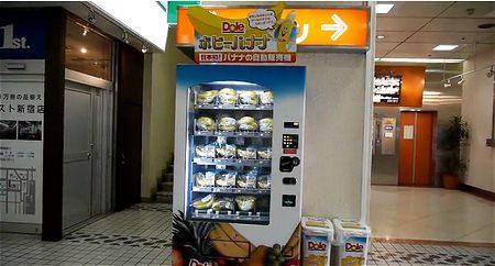 ↑ 渋谷駅でのバナナ自動販売機の様子。右端に専用のゴミ箱が配されているが分かる。