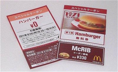 ↑ 「前回」キャンペーンで配布されたハンバーガー無料券