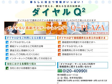 ↑ ダイヤルQ2の専用ページ