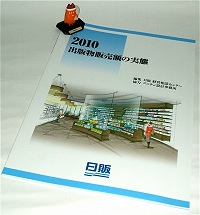 2010年版『出版物販売額の実態』