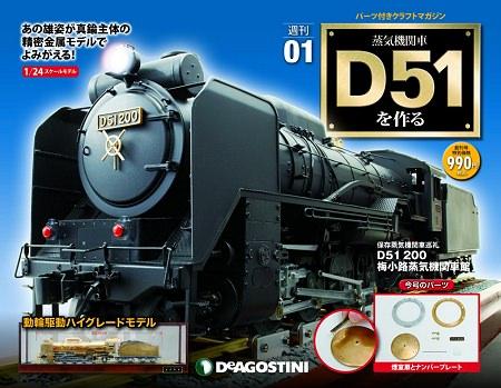 ↑ 週刊『蒸気機関車D51 を作る』(創刊号表紙)