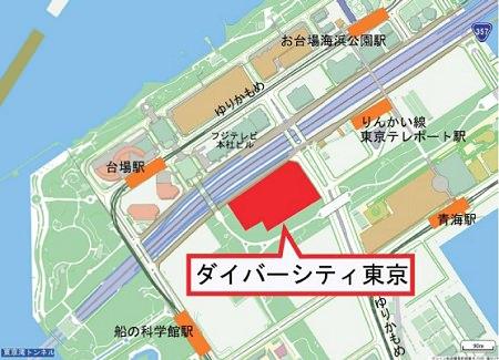 ↑ 「ダイバーシティ東京」の位置