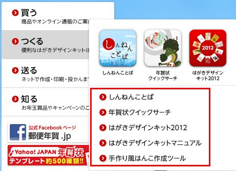 ↑ 「郵便年賀.jp」の「つくる」メニュー