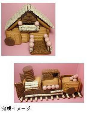 ↑ 「お菓子の家」と「お菓子の汽車」