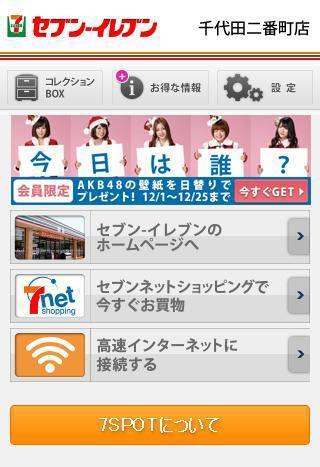 ↑ セブンスポット メニュー画面