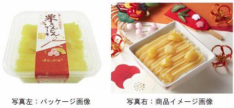 ↑ 栗きんとんケーキのパッケージ画像と商品イメージ画像